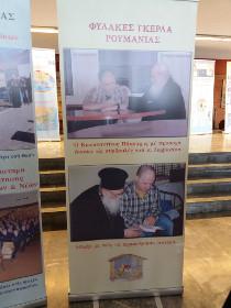 Biserica Greciei în slujba deținuților - moment jubiliar. Cazul Konstantinos Pásaris